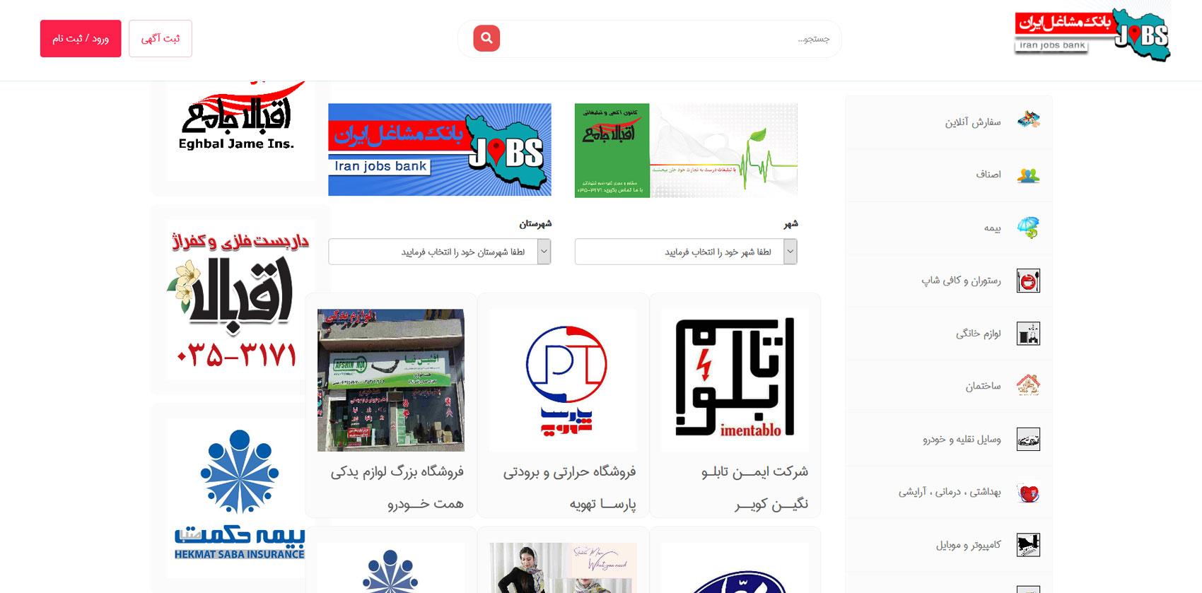 iranjobsbank.com